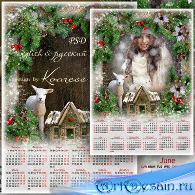 Календарь с фоторамкой для фотошопа на 2015 с белым ягненком