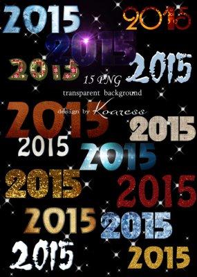 2015 - новогодний png клипарт на прозрачном фоне для фотошопа