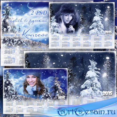 Набор из двух зимних календарей-фоторамок на 2015 год - В ночном заснеженно ...