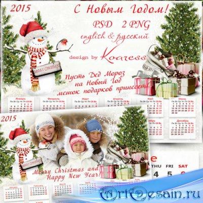 Зимний календарь-фоторамка на 2015 год - Мешок подарков на Новый Год