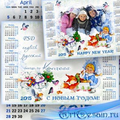 Календарь с рамкой на 2015 год для фотошопа - В лес приходит Новый Год