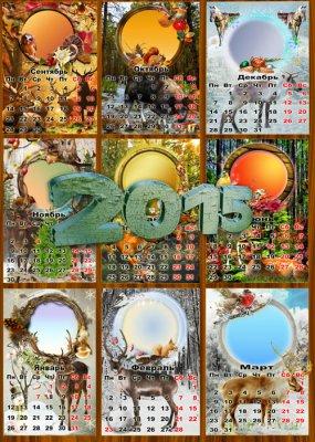 Календарь с рамками на 2015 год - Грациозные олени 12 месяцев