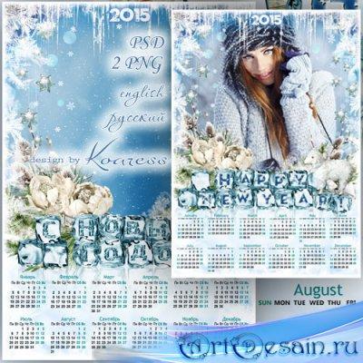 Зимний календарь с рамкой для фото на 2015 год - Ледяная сказка