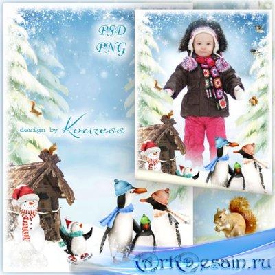Зимняя детская фоторамка - Гости из далекой Антарктики