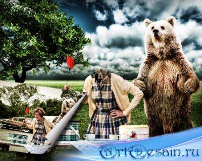 Смешной шаблон для девушек - Пикник с медведем