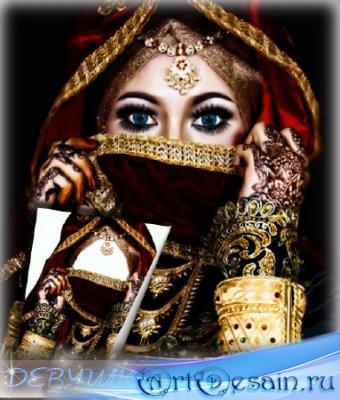 Фотошаблон для фотомонтажа - Девушка востока