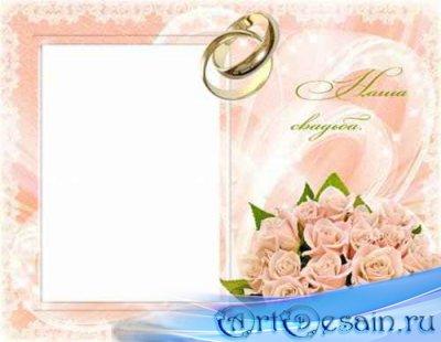Свадебная рамка для фотографии - Наша свадьба