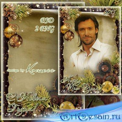 Новогодняя поздравительная мужская рамка-открытка для фотошопа