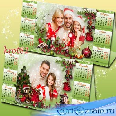 Новогодний календарь домик 2015 – Рысью мчится Новый Год