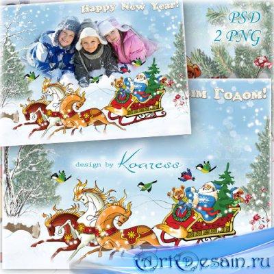 Новогодняя рамка для фотошопа для детских фото - На санях по лесу мчится Де ...