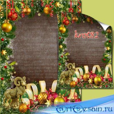Рамка для новогоднего фота с золотым бараном  – Новый год