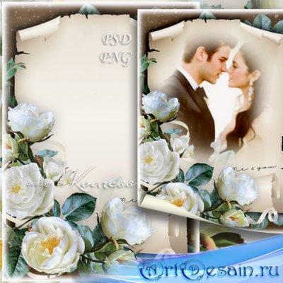 Романтическая рамка для фото - Ты и я