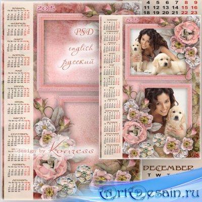 Романтический календарь с рамкой на 2015 год - Нежность