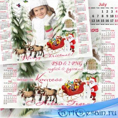 Календарь с рамкой для фото на 2015 год - Новогодние подарки всем привозит  ...