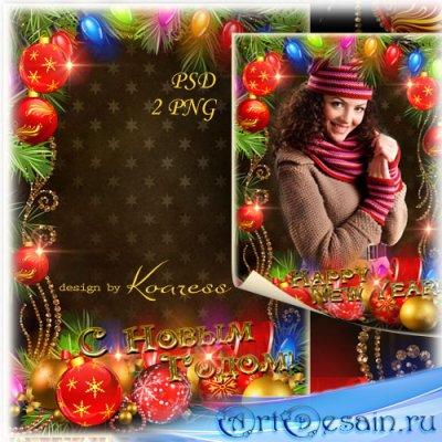 Поздравительная новогодняя рамка для фото - Яркий блеск любимых праздников