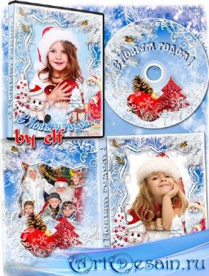 Новогодняя обложка и задувка на DVD диск - Новогодний утренник