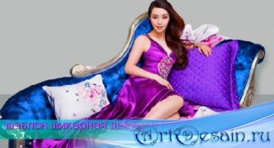 Многослойный женский фотошаблон для монтажа - Шикарная девушка на синем див ...