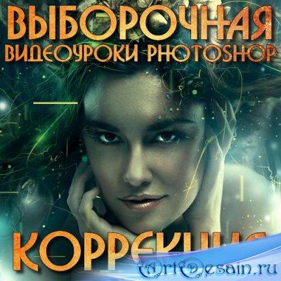 Видеоуроки photoshop Выборочная коррекция (2014)