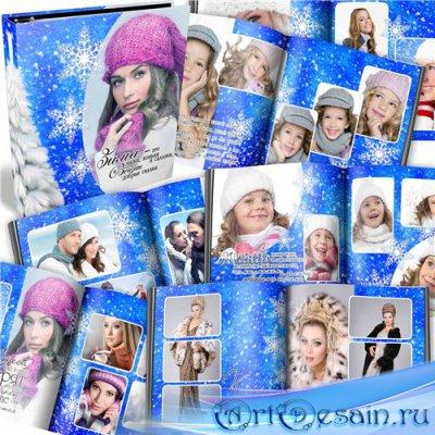 Зимняя фотокнига для фотографий – Снежинки