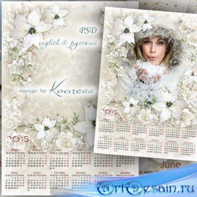 Романтический календарь с рамкой для фото на 2015 год - Серебряной зимы узо ...