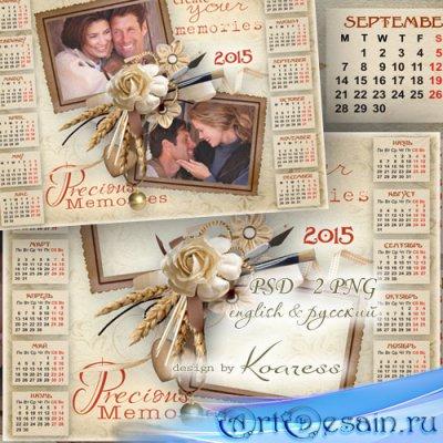 Календарь-рамка на 2015 год для фотошопа - Прекрасные моменты пусть память  ...