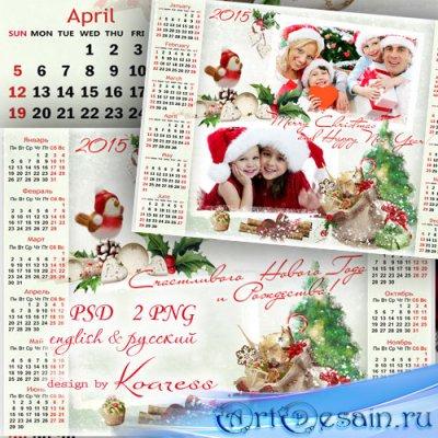 Праздничный детский календарь-рамка на 2015 год - С Новым годом поздравляем ...
