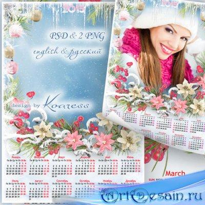 Зимний календарь-рамка для фото - Мороз и нежность