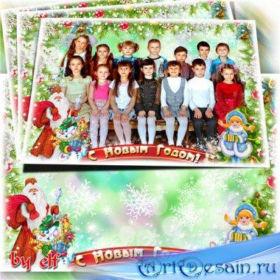 Рамка для новогоднего утренника - Славный праздник Новый год