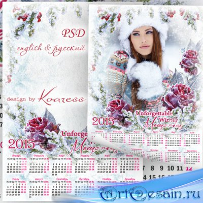 Календарь с рамкой на 2015 год для фотошопа - Незабываемая зима