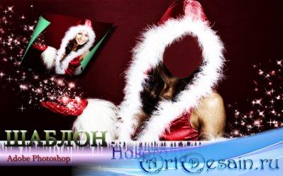 Красивый женский фотошаблон для psd - Новогодняя снегурка