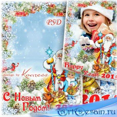 Детская новогодняя рамка для фотошопа - Снегурочка и Дед Мороз уже спешат н ...