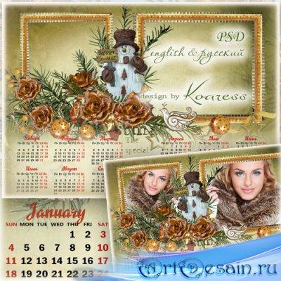 Новогодний календарь на 2015 год с рамкой для фото - Золотой праздник