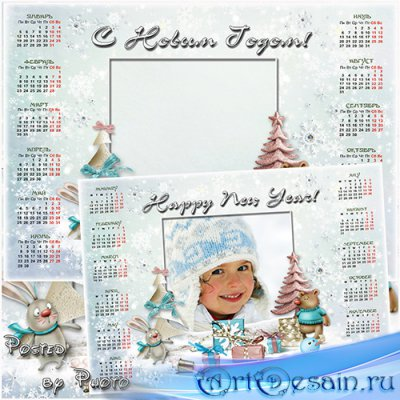Календарь - рамка на 2015 год - Счастливый Новый год