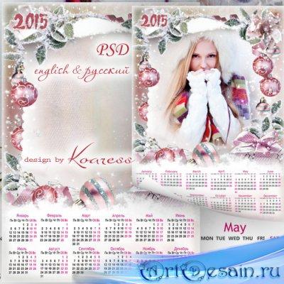 Новогодний календарь-фоторамка на 2015 год - Чудесные мгновенья зимних праз ...