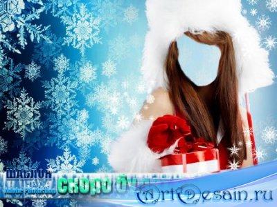Многослойный шаблон для adobe photoshop - Скоро будет новый год