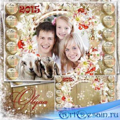 Новогодний семейный календарь на 2015 год для фотошоп - В ожидании праздник ...