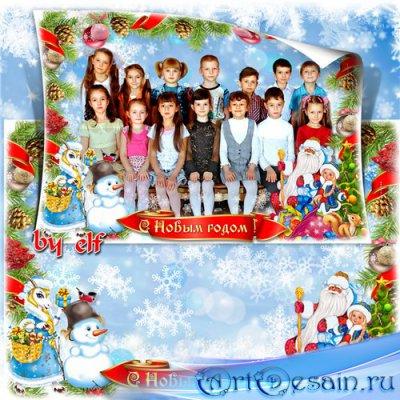 Новогодняя рамка для оформления группового фото - Славный праздник Новый го ...