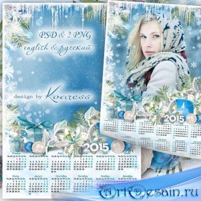 Романтический календарь на 2015 год с рамкой для фотошопа - Зимняя сказка