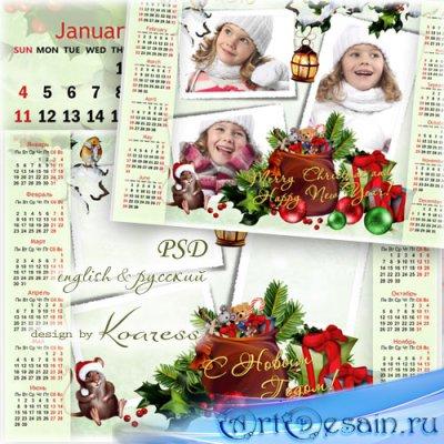 Детский праздничный календарь на 2015 год с фоторамкой - Новогодние подарки