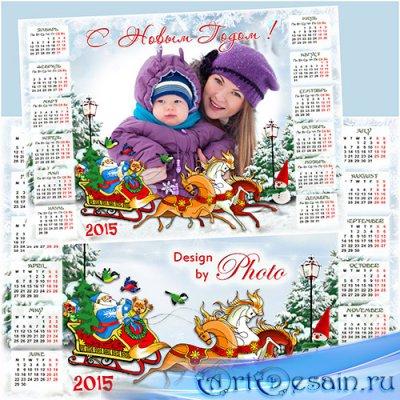 Новогодний календарь - рамка на 2015 год - Дед Мороз спешит с подарками
