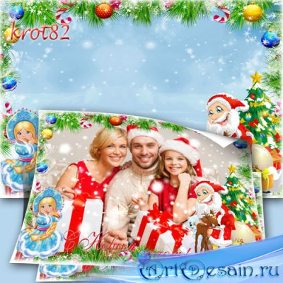 Новогодняя рамка для семейного фото с Дедом Морозом, снегурочкой и олененко ...
