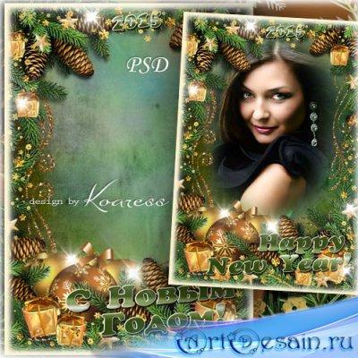 Новогодняя праздничная рамка для фотошопа - Золотом сверкает праздник