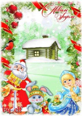 Новогодняя рамка с Дедом Морозом, Снегурочкой и зайчиком