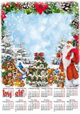 Новогодний календарь 2015 с рамкой для фото - Праздник мы встречаем, ёлку н ...