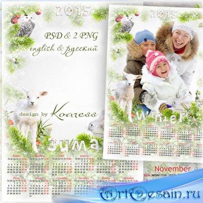 Календарь на 2015 год с фоторамкой - Снежная зима лес запорошила