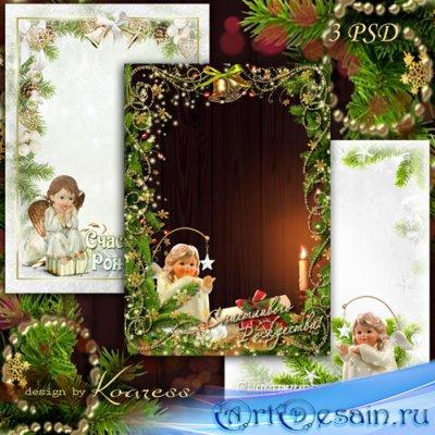 Набор поздравительных рождественских фоторамок - С добрым, светлым Рождеств ...