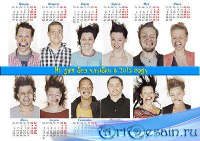 На 2015 год календарь - Веселые люди