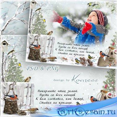 Детская зимняя рамка-открытка для фото - Покормите птиц зимой