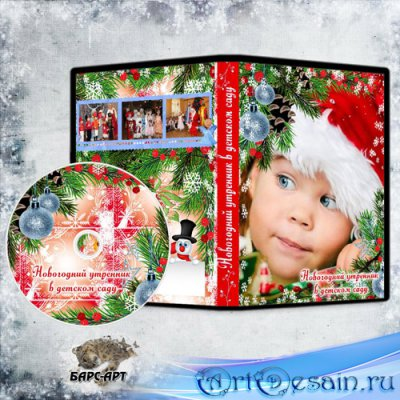 Обложка и задувка DVD - Новогодние чудесные праздники