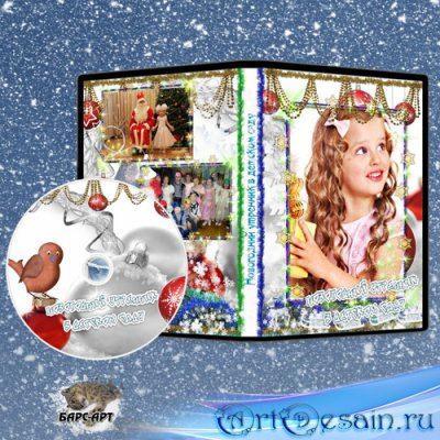 Обложка и задувка DVD - Новогодняя мишура и снежинки